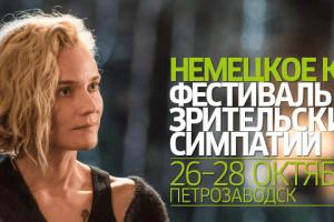 Фестиваль немецкого кино в Петрозаводске