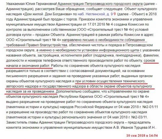 от Администрации о баннере на доме Богданова