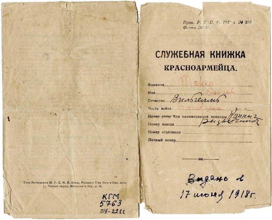 Служебная книжка Эмиля Тойкка, красноармейца, конного разведчика. 17.06.1918 г.