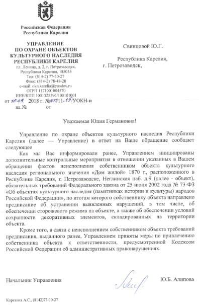 второй ответ Управления по дому Богданова