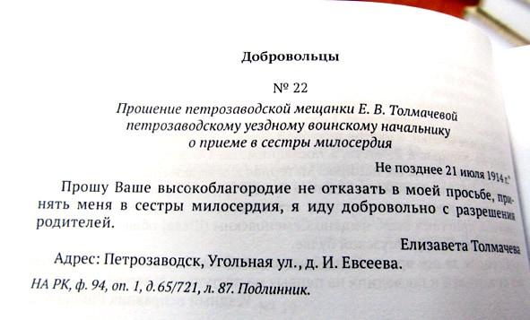 Еще одно письмо, опубликованнное в сборнике «Карелия в годы Первой мировой воны». Возможно, в Карелии живут сегодня потомки юной патриотки Лизы Толмачевой?