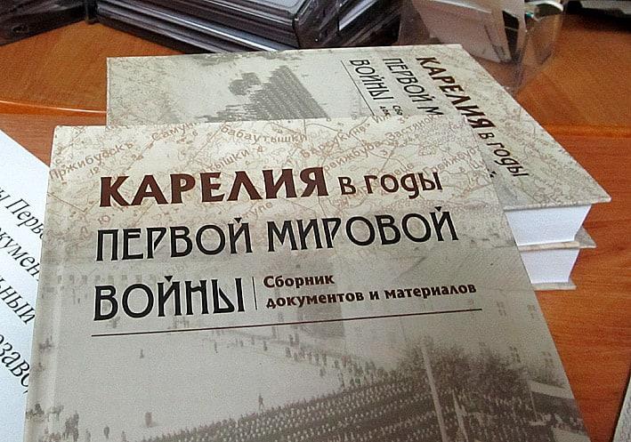 Сборник документов, подготовленных сотрудниками Национального архива к 100-летию начала Первой мировой войны. Вышел в свет в 2012 году