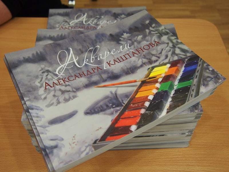 Национальная библиотека. Книга Александра Каштанова