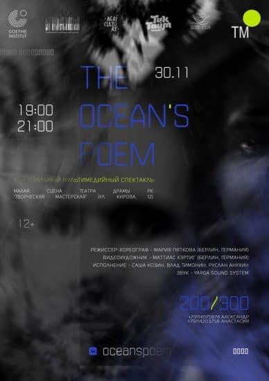 В Петрозаводске покажут мультимедийную танцевальную постановку The Ocean's Poem