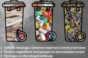 Студентов Карелии приглашают принять участие во всероссийской акции по сбору макулатуры в вузах
