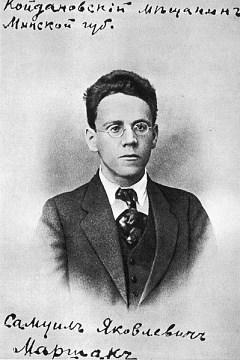 Фото с сайта: «Самуил Маршак. Недописанная страница». Из семейного архива М.Я. Маршака