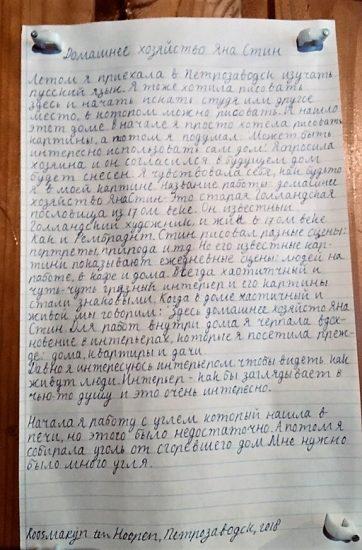 Дополненную реальность показали в петрозаводском микрорайоне Сулажгора15 декабря 2018 года