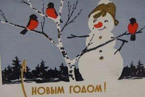 Новогодняя открытка тиражом 36 миллионов экземпляров