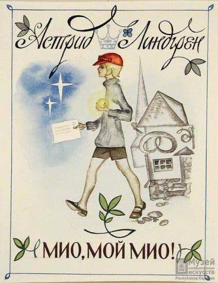 Николай Брюханов. Мио, мой Мио!