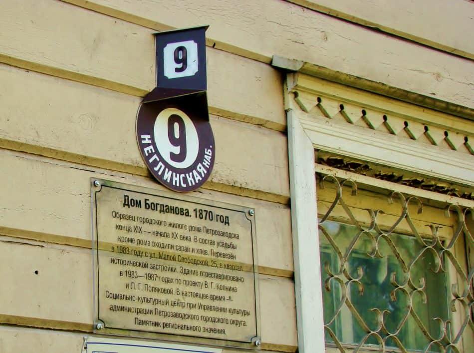 Дом Богданова в Петрозаводске, фото Ю.Свинцовой