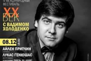 Вадим Холоденко: «В Петрозаводске уникальная музыкальная атмосфера»