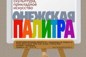 В Музее изобразительных искусств Карелии открывается выставка «Онежская палитра»