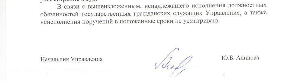 Ответ Управления по Дому Богданова декабрь 18