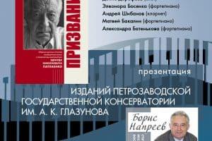 Пройдёт презентация книг о композиторах Эдуарде Патлаенко и Борисе Напрееве