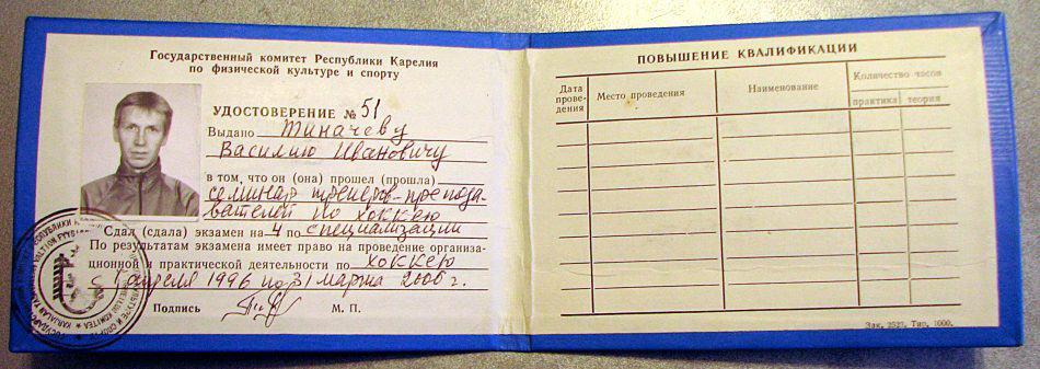Это удостоврение Госкомспорта Карелии давало право Василию Тиначеву вести занятия по хоккею
