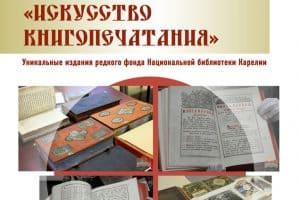 Книги XVI века, прижизненные издания русских классиков представят в Национальной библиотеке Карелии