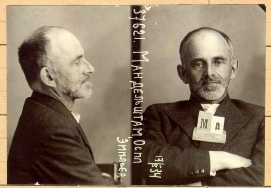 Осип Мандельштам. Тюремное фото. 1934 год