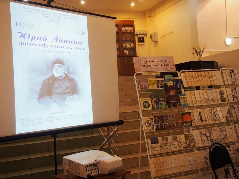 Вечер памяти Юрия Линника 18 января 2019 года в ПетрГУ. Фото Ирины Ларионовой