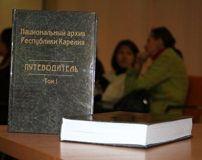 Первый том путеводителя по архивным фондом, вышедший в свет в декабря 2018 года