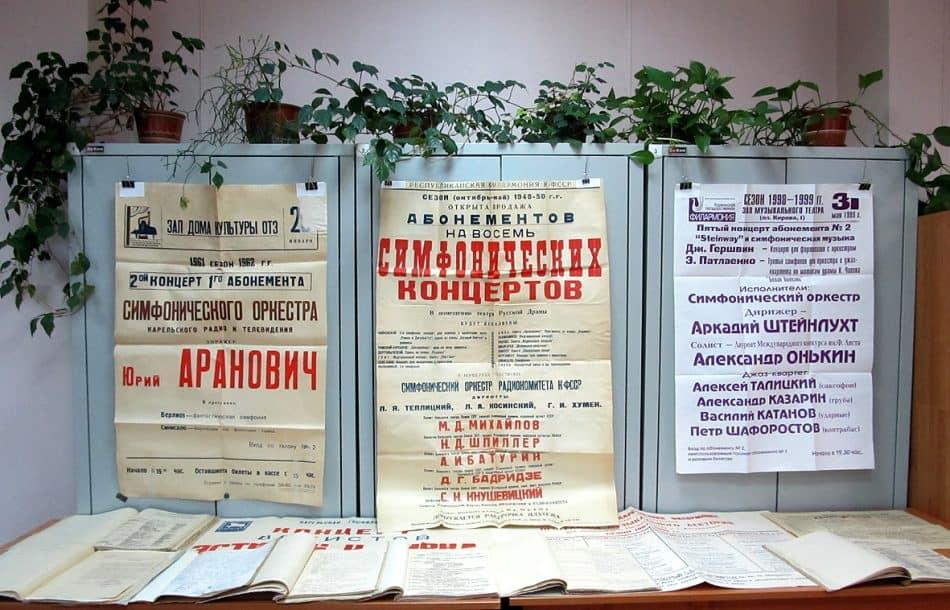 Одна из последних информационных выставок в Национальным архиве была посвящена 80-летию Карельской государственной филармонии