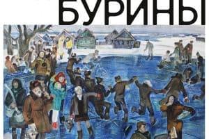 В Городском выставочном зале открывается выставка Льва и Михаила Буриных