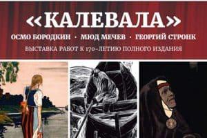 В Национальном музее Карелии откроется выставка иллюстраторов «Калевалы»