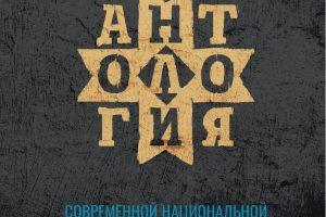 Вышла в свет «Антология современной национальной литературы Карелии»