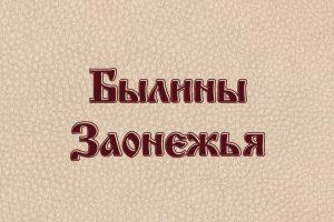 Издана книга «Былины Заонежья»