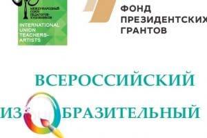 Всероссийский изобразительный диктант поможет найти молодые таланты