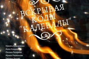 В Петрозаводске откроется фотовыставка «Вскрывая коды «Калевалы»»