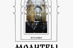 Фотограф из Нью-Йорка представит в Петрозаводске выставку «Молитвы»