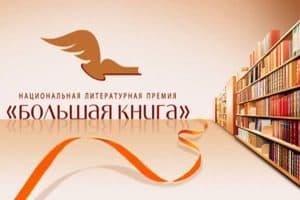 Завершается приём произведений на премию «Большая книга»