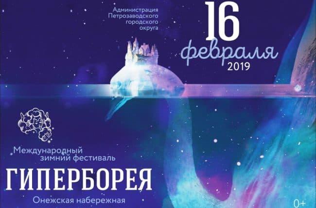 «Гиперборея – 2019». Программа на 16 февраля