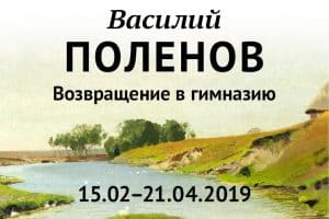 Музей изобразительных искусств открывает выставку «Василий Поленов. Возвращение в гимназию»