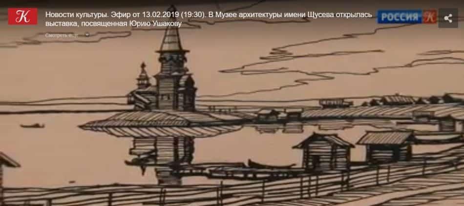 Успенская церковь в Кондопоге. Рисунок Юрия Ушакова на выставке в Музее архитектуры имени Щусева