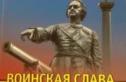 Вышла книга об истории воинской славы Петрозаводска