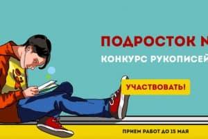 Объявлен конкурс для авторов подростковой литературы