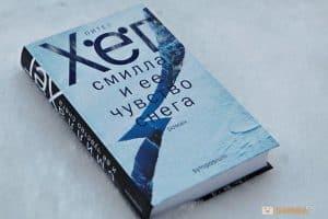 #PROкнигу. Питер Хёг «Смилла и ее чувство снега»