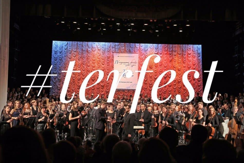 Хештег фестиваля: #terfest