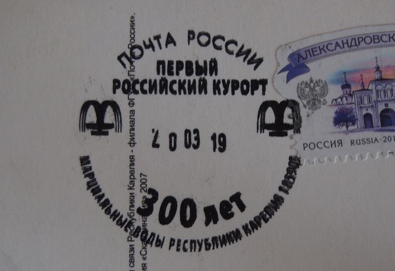 К 300-летию Марциальных Вод выпущен конверт с символом курорта и штемпель для гашения