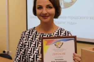 Одна из финалисток конкурса - Алла  Латунина, учитель русского языка и литературы средней школы № 46. Фото: https://vk.com/cropetrozavodsk