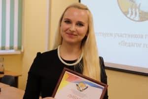 Победителем конкурса в номинации «Учитель года» стала Ирина Лебедева, учитель английского языка Державинского лицея. Фото: vk.com/cropetrozavodsk
