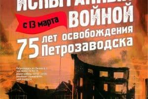 В Национальном музее Карелии откроется выставка к 75-летию освобождения Петрозаводска
