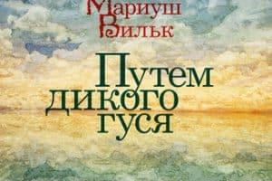 Книга Мариуша Вилька «Путём дикого гуся» вошла в длинный список премии «Ясная Поляна»