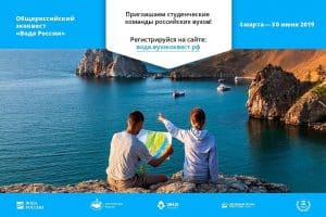 Студентов Карелии приглашают на квест «Вода России»