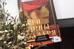 #PROкнигу. Марина Степнова «Женщины Лазаря»