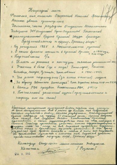 Наградной лист за последний подвиг Николая Скорнякова