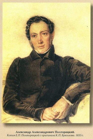 Александр Полторацкий