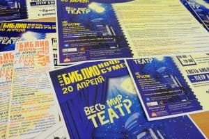 Библионочь-2019 в Петрозаводске. Программа