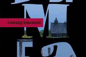 """Роман Бушковского """"Рымба"""" опубликовало в 2019 году издательство АСТ"""